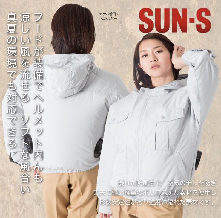 【サンエス】【春夏作業服】空調服 フード付空調ブルゾン KU90810        サブ