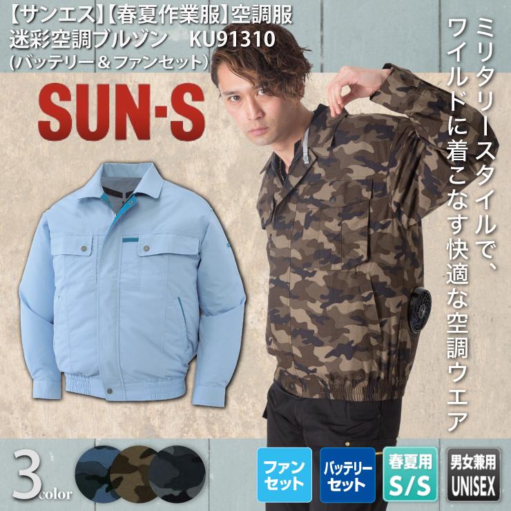 【サンエス】【春夏作業服】空調服 迷彩空調ブルゾン KU91310