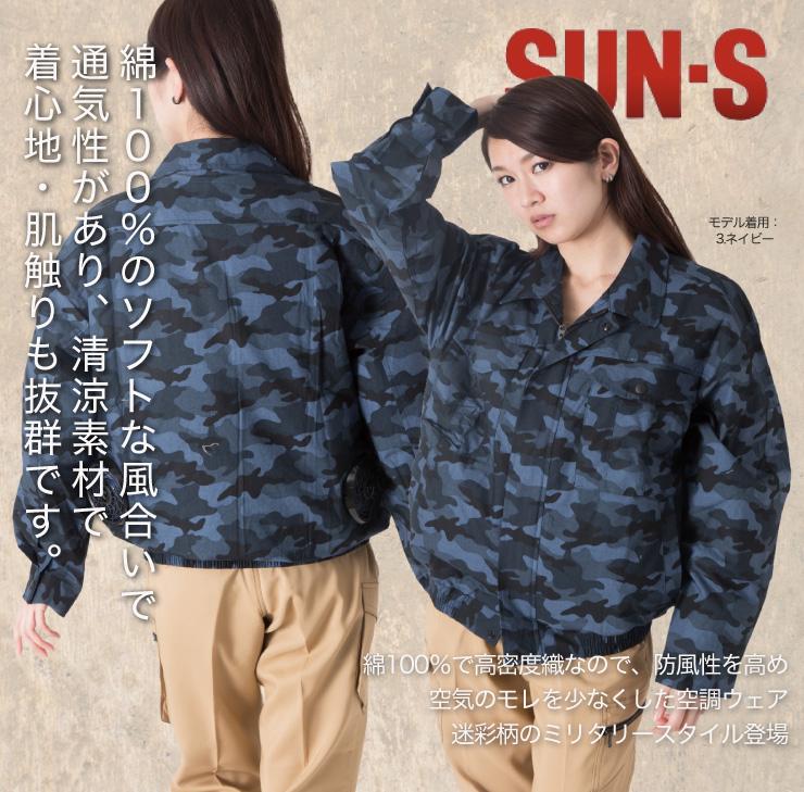 【サンエス】【春夏作業服】空調服 迷彩空調ブルゾン KU91310       サブ