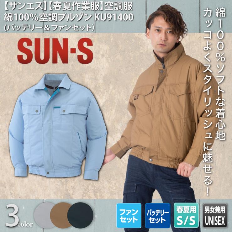 【サンエス】【春夏作業服】空調服 綿100%空調ブルゾン KU91400