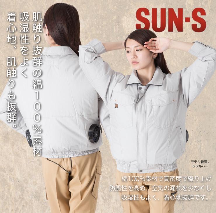 【サンエス】【春夏作業服】空調服 綿100%空調ブルゾン KU91400 サブ