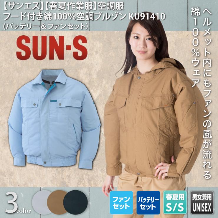 【サンエス】【春夏作業服】空調服 フード付き綿100%空調ブルゾン KU91410