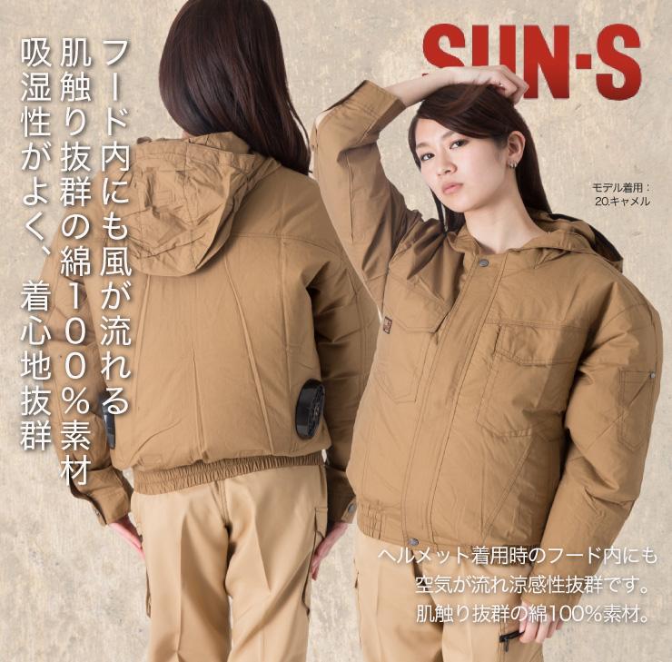 【サンエス】【春夏作業服】空調服 フード付き綿100%空調ブルゾン KU91410 サブ