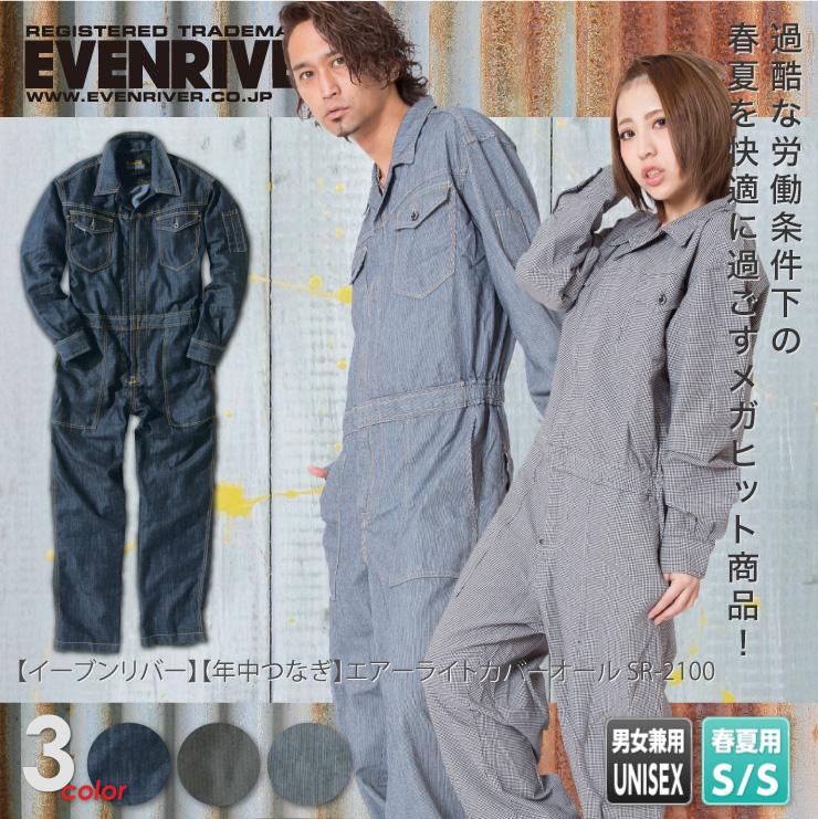 【年中作業服】【つなぎ】【イーブンリバー】エアーライトカバーオール SR-2100