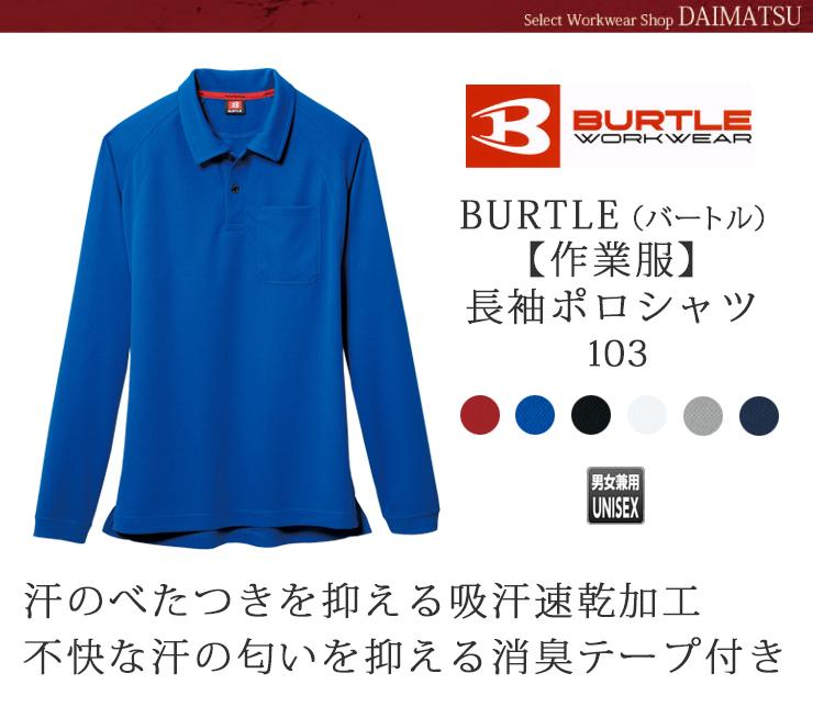 BURTLE(バートル)【作業服】 長袖ポロシャツ103