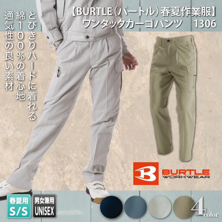 【BURTLE(バートル)春夏作業服】 ワンタックカーゴパンツ 1306 モデル画像1