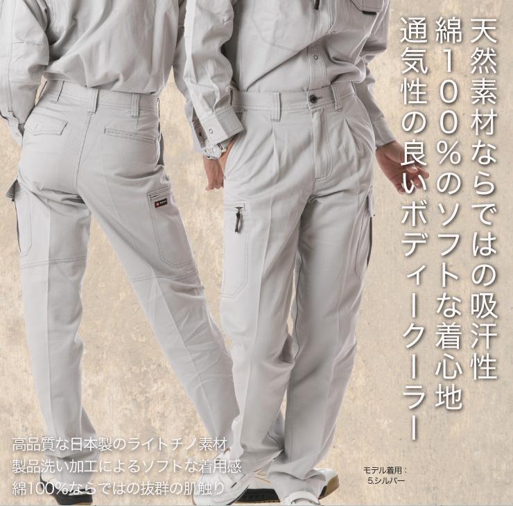 【BURTLE(バートル)春夏作業服】 ワンタックカーゴパンツ 1306 モデル画像2 サブ
