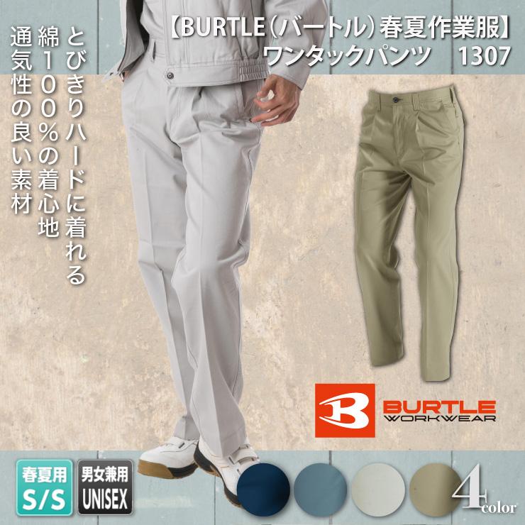 【BURTLE(バートル)春夏作業服】 ワンタックパンツ 1307 モデル画像1
