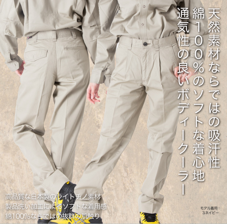 【BURTLE(バートル)春夏作業服】 ワンタックパンツ 1307 モデル画像2 サブ
