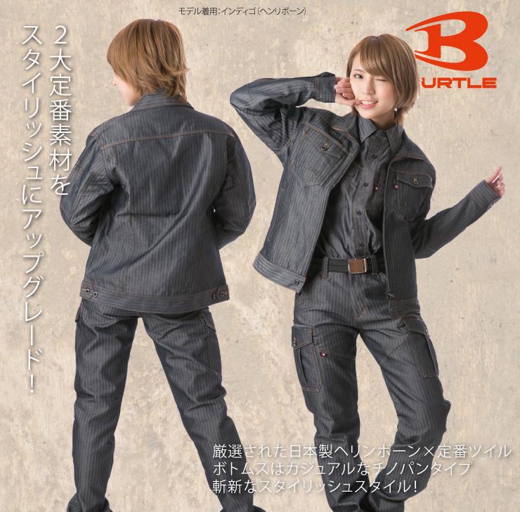 【BURTLE(バートル)秋冬作業服】ジャケット(ユニセックス)1501 サブ