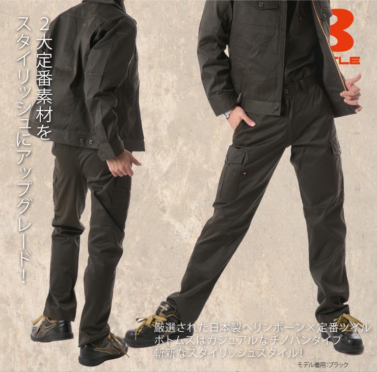 【BURTLE(バートル)秋冬作業服】カーゴパンツ1502 サブ