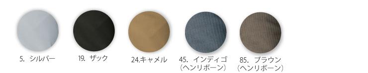 【BURTLE(バートル)秋冬作業服】カーゴパンツ1502 カラバリ