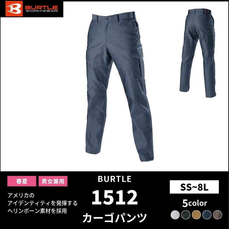 【BURTLE(バートル)春夏作業服】 カーゴパンツ 1512 モデル画像1