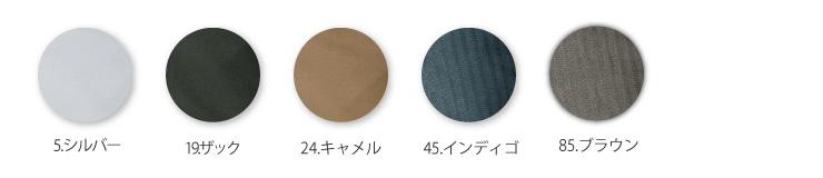 【BURTLE(バートル)春夏作業服】 カーゴパンツ 1512  カラバリ