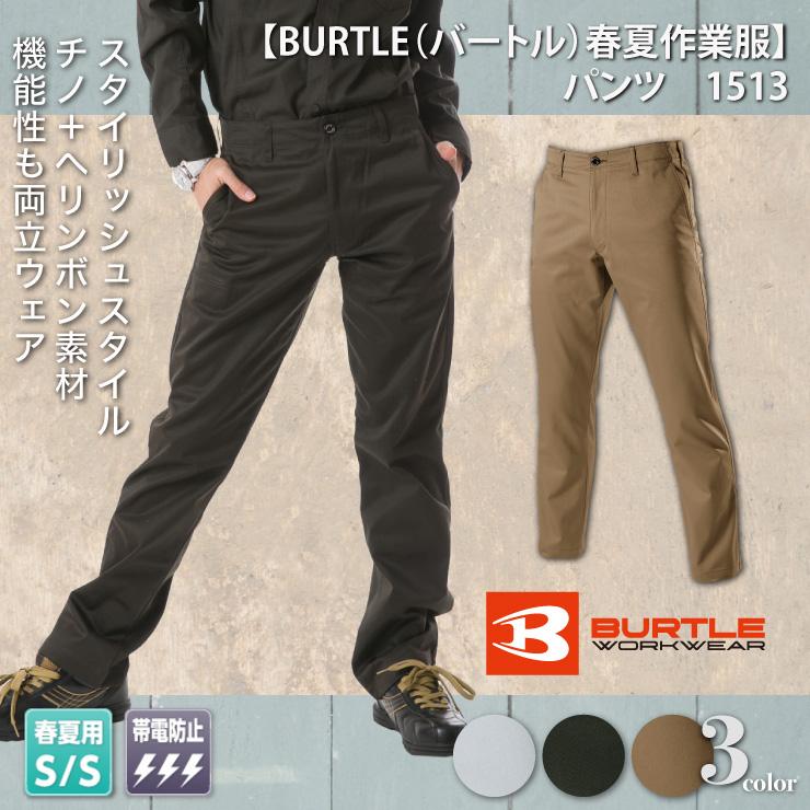 【BURTLE(バートル)春夏作業服】 パンツ 1513 モデル画像1