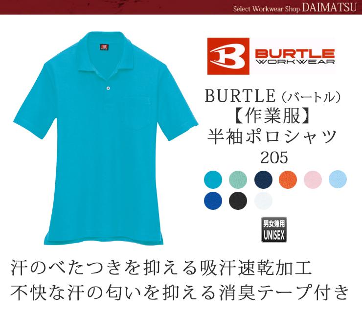 d081ef1000e9a4 バートル(BURTLE)作業服|105半袖ポロシャツ|おしゃれ作業着のだいまつ ...