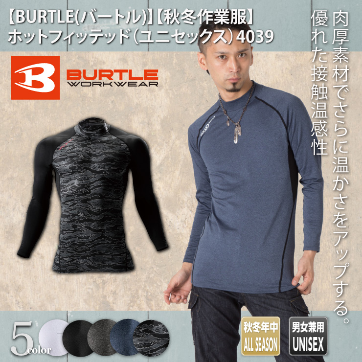 【BURTLE(バートル)】【秋冬年中作業服】ホットフィッテッド(ユニセックス)4039