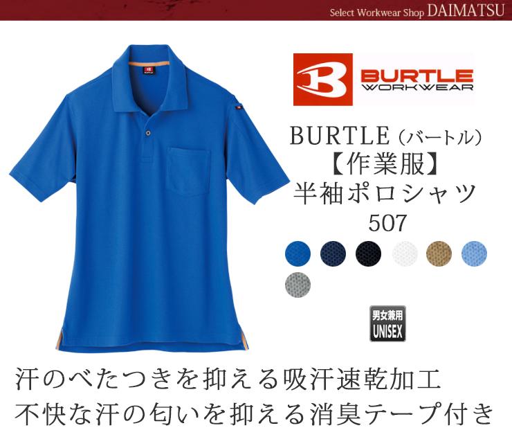 41a1de2a8cd9c6 バートル(BURTLE)作業服|507半袖ポロシャツ|おしゃれ作業着のだいまつ ...