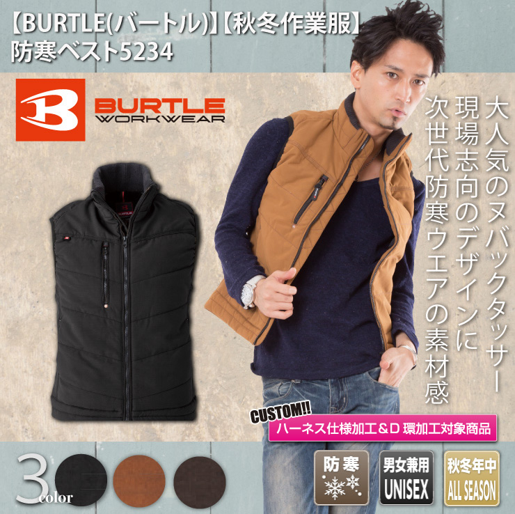【【BURTLE(バートル)】【秋冬作業服】防寒ベスト5234