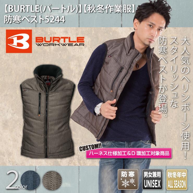【BURTLE(バートル)】【秋冬作業服】防寒ベスト5244