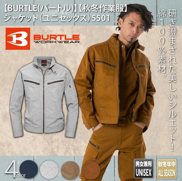 【BURTLE(バートル)秋冬作業服】ジャケット(ユニセックス)5501