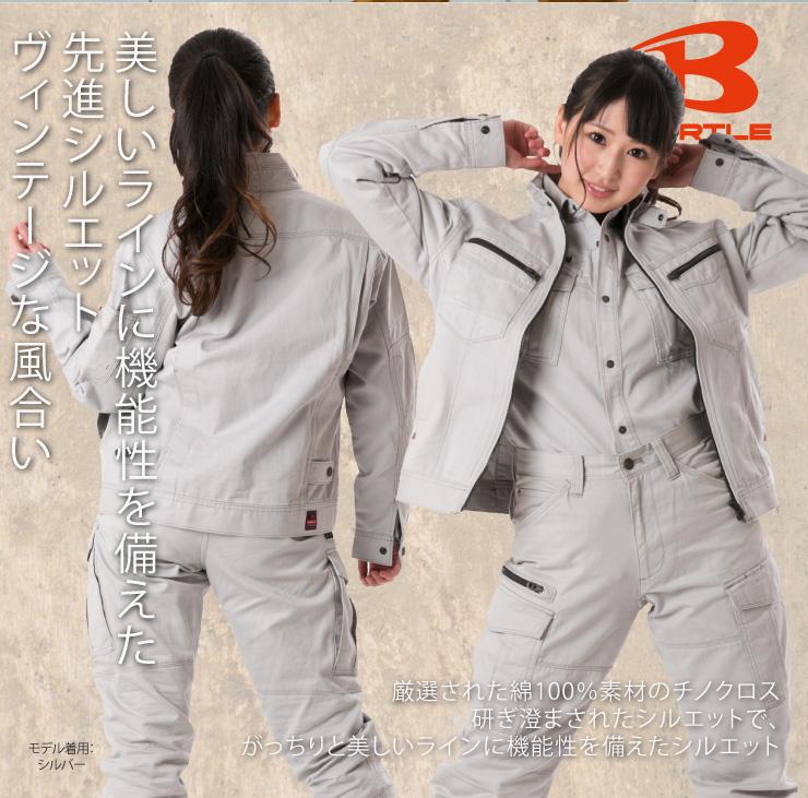 【BURTLE(バートル)秋冬作業服】ジャケット(ユニセックス)5501 サブ
