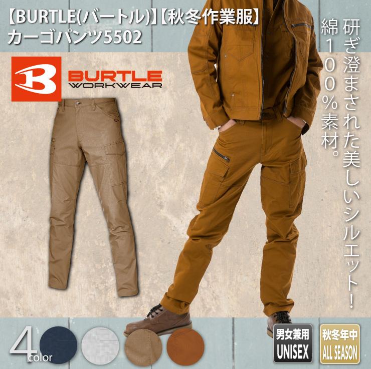 【BURTLE(バートル)秋冬作業服】カーゴパンツ5502