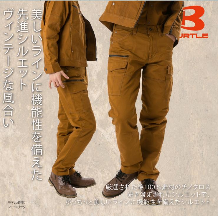 【BURTLE(バートル)秋冬作業服】カーゴパンツ5502  サブ