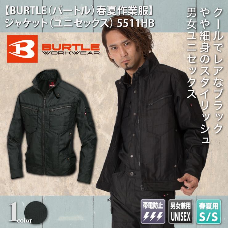 【BURTLE(バートル)春夏作業服】 ジャケット(ユニセックス) 5511HB