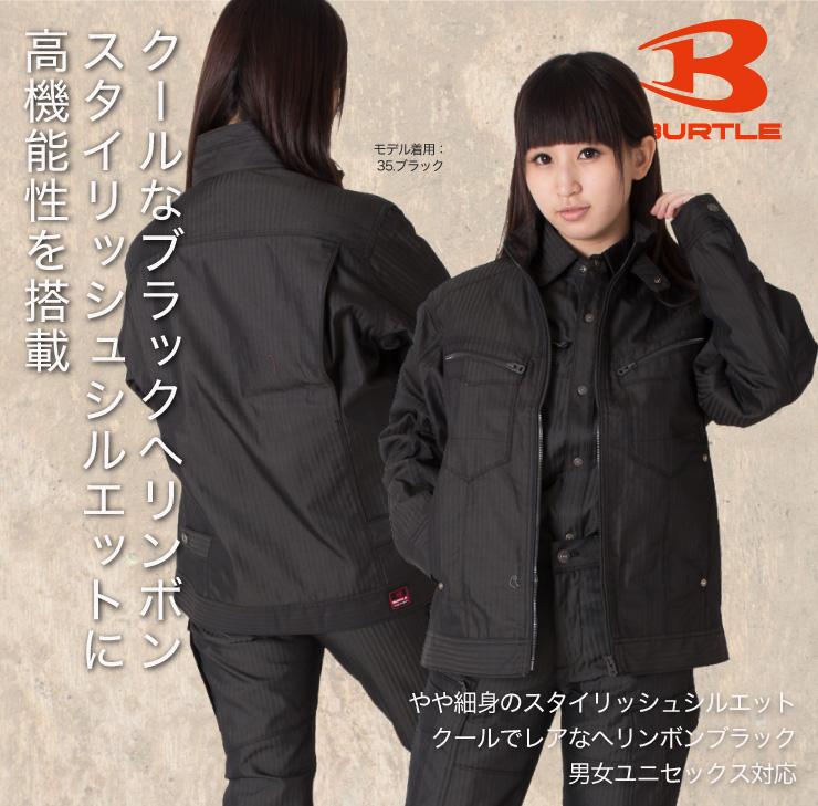 【BURTLE(バートル)春夏作業服】 ジャケット(ユニセックス) 5511HB サブ