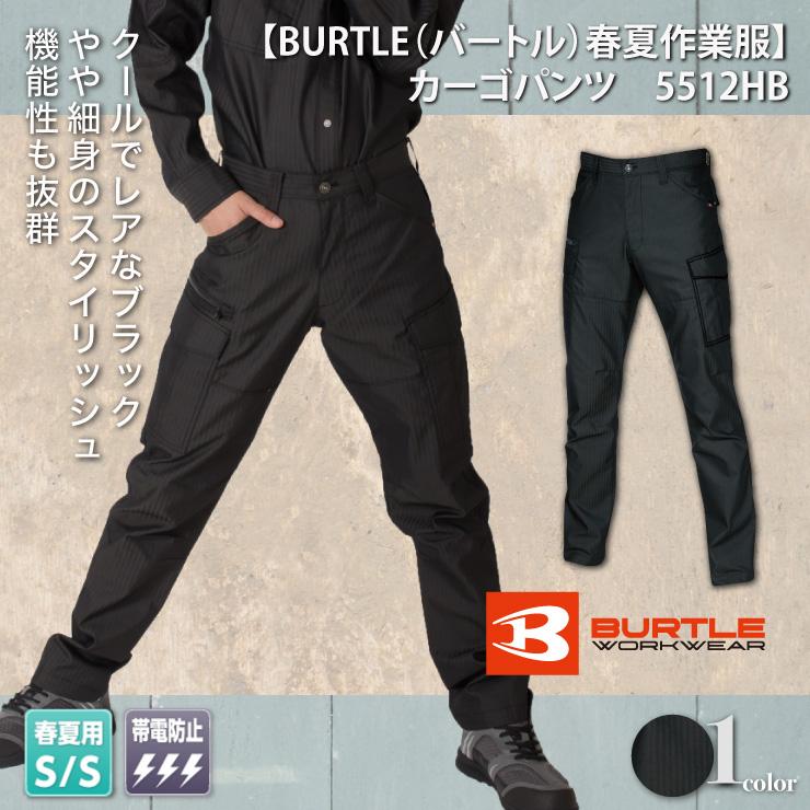 【BURTLE(バートル)春夏作業服】 カーゴパンツ 5512HB モデル画像1