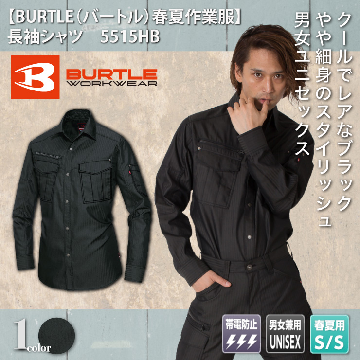 【BURTLE(バートル)春夏作業服】 長袖シャツ 5515HB モデル画像1