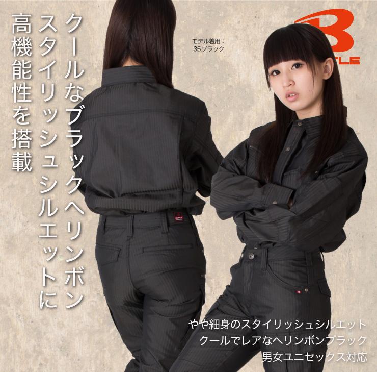 【BURTLE(バートル)春夏作業服】 長袖シャツ 5515HB モデル画像2  サブ