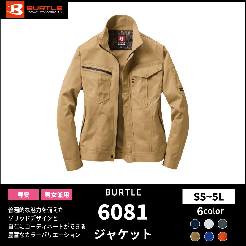 【BURTLE(バートル)春夏作業服】 長袖ブルゾン 6081 モデル画像1