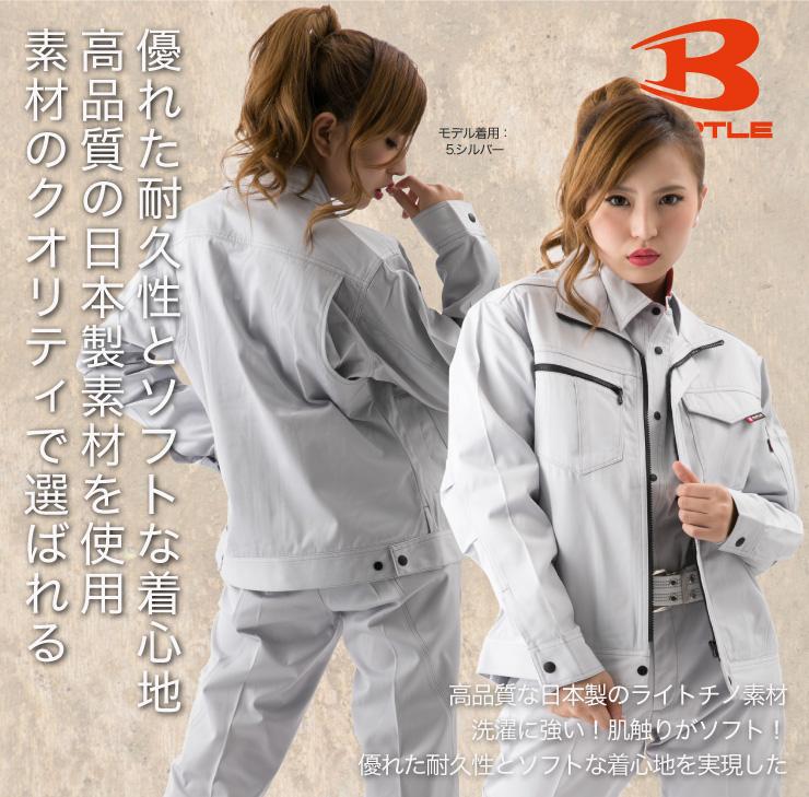 【BURTLE(バートル)春夏作業服】 長袖ブルゾン 6081 モデル画像2 サブ
