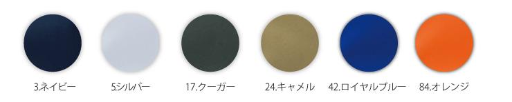 【BURTLE(バートル)春夏作業服】 長袖ブルゾン 6081 カラバリ