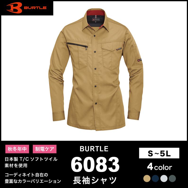 【BURTLE(バートル)春夏作業服】 長袖シャツ 6083  モデル画像1