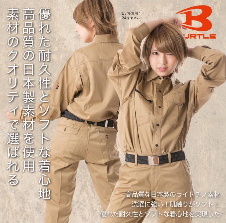 【BURTLE(バートル)春夏作業服】 長袖シャツ 6083  モデル画像2 サブ