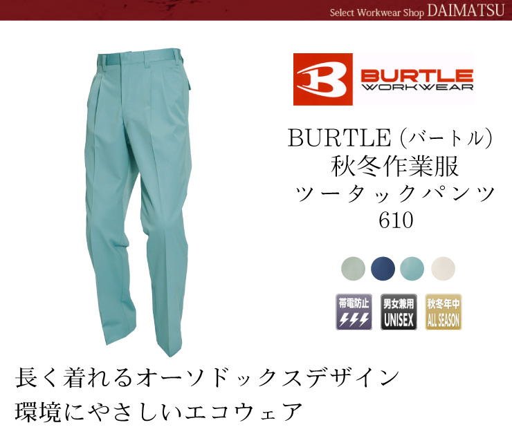BURTLE(バートル)【秋冬作業服】レディースカーゴパンツ8109