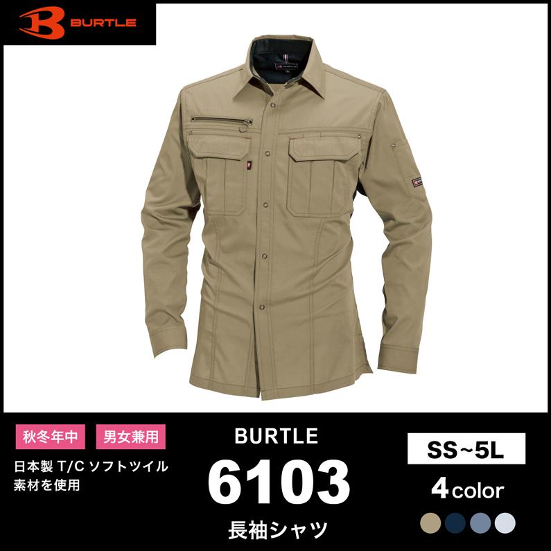 【BURTLE(バートル)春夏作業服】 長袖シャツ 6103 モデル画像1