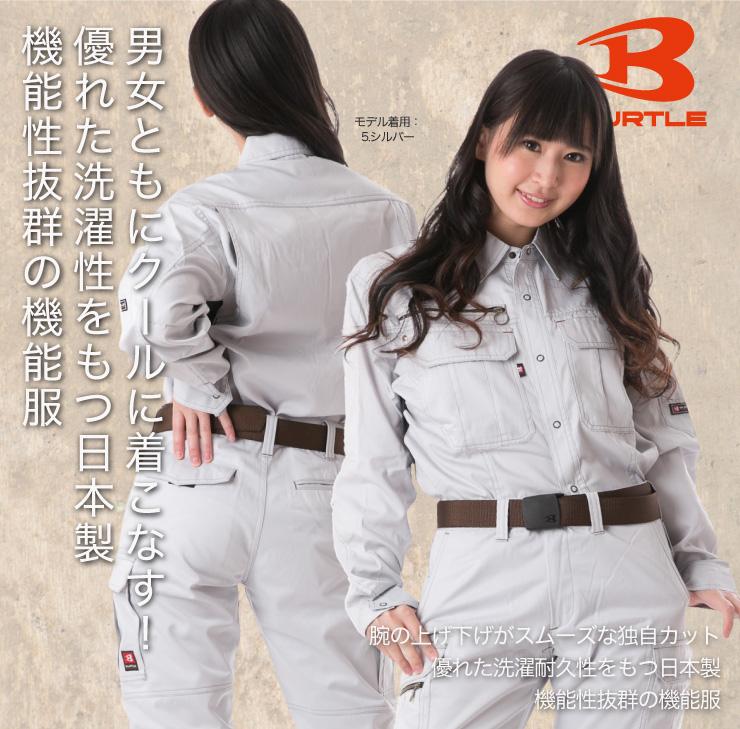 【BURTLE(バートル)春夏作業服】 長袖シャツ 6103 モデル画像2 サブ