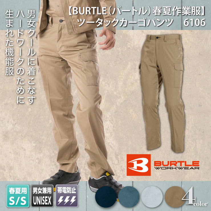 【BURTLE(バートル)春夏作業服】 ツータックカーゴパンツ 6106 モデル画像1