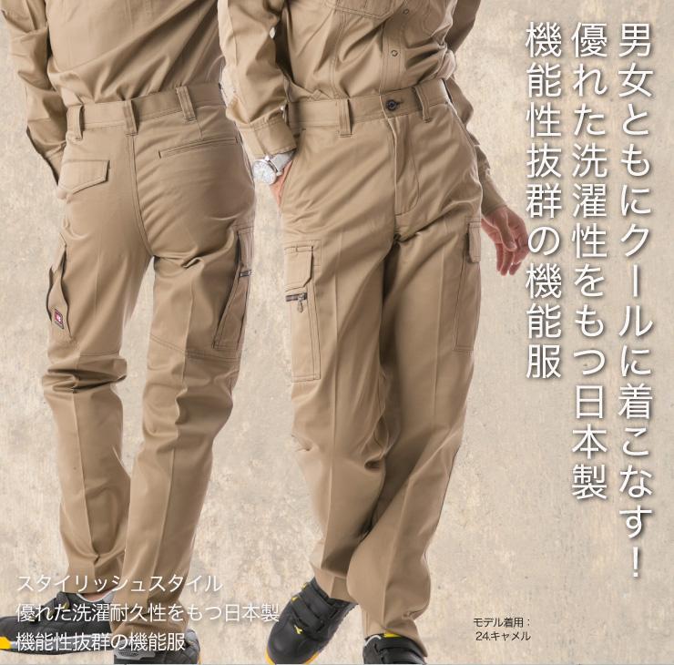 【BURTLE(バートル)春夏作業服】 ツータックカーゴパンツ 6106 モデル画像2 サブ