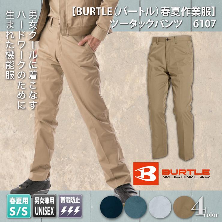 【BURTLE(バートル)春夏作業服】 ツータックパンツ 6107 モデル画像1
