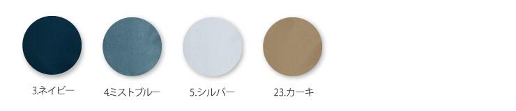 【BURTLE(バートル)春夏作業服】 ツータックパンツ 6107  カラバリ
