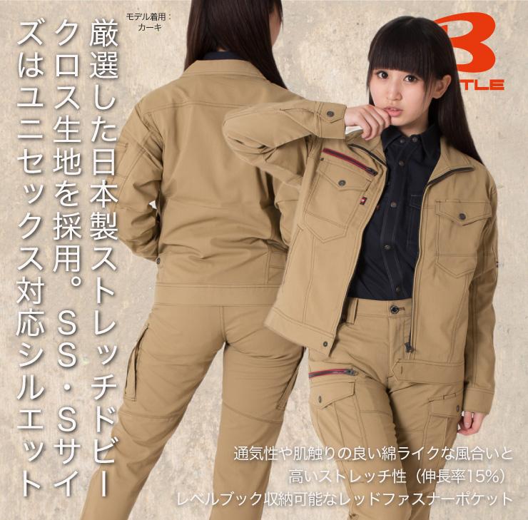 【BURTLE(バートル)】【春夏作業服】ジャケット(ユニセックス)7041サブ