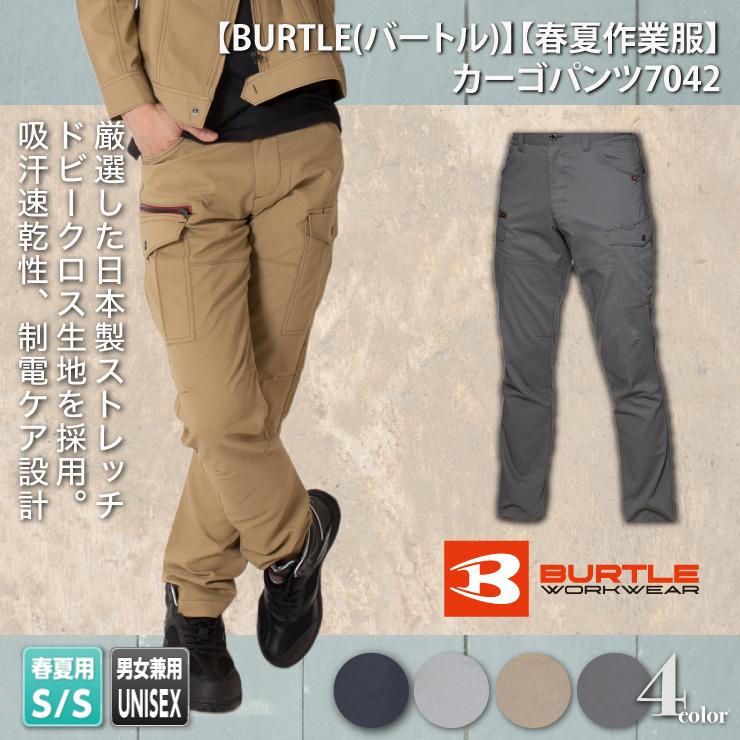 【BURTLE(バートル)】【春夏作業服】ジャケット(ユニセックス)7042