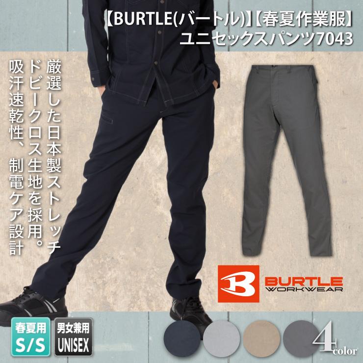 【BURTLE(バートル)】【春夏作業服】ジャケット(ユニセックス)7043