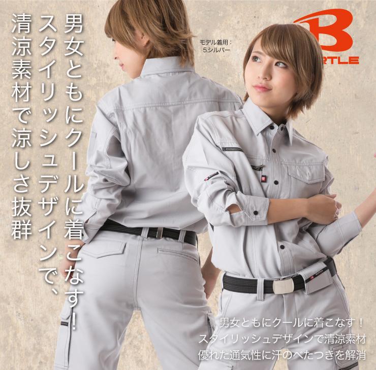 【BURTLE(バートル)春夏作業服】 長袖シャツ 7093 モデル画像2 サブ