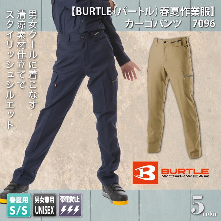 【BURTLE(バートル)春夏作業服】 カーゴパンツ 7096 モデル画像1